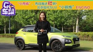 """小而精""的SUV钢炮,北京现代ENCINO"