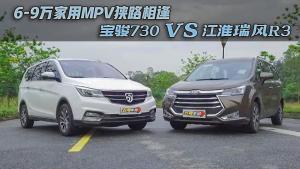 6-9万家用MPV狭路相逢 宝骏730 vs 江淮瑞风R3