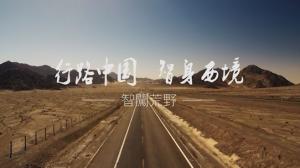 驾驶新一代智跑,领略那里独有的维吾尔风情