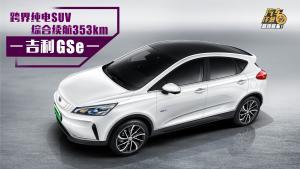 售价10万出头!续航353km的电动跨界SUV了解一下?