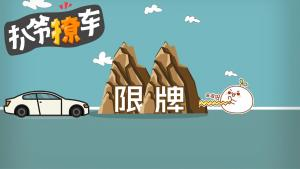 """弯道超车逃出摇号""""噩梦""""插电式混动能大放异彩吗?"""