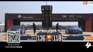 FAST4WARD  北京站 大众高尔夫r  vs 奥迪s3