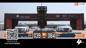 FAST4WARD  北京站 奔驰amg vs 奥迪s6
