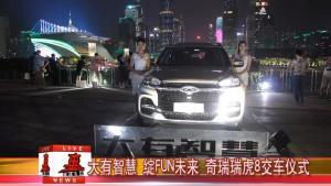 大有智慧 绽放未来 奇瑞瑞虎8交车盛典广州站