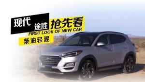 2019款现代途胜抢先看,现代首款搭载柴油轻混发动机