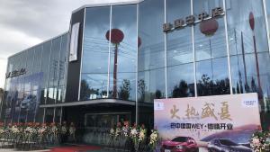 巴中建国WEY 4S店燃情开业