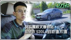 免购置税又补贴 BMW 530Le值不值?