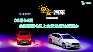 早安汽车   06月04日-吉利博瑞GE上市暨龙湾论坛举办