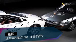 1998款对撞2017款  丰田卡罗拉