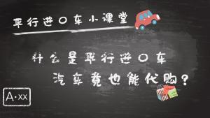 小课堂|什么是平行进口车,汽车竟也能代购?