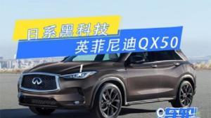 豪华SUV搭载最新黑科技,英菲尼迪斥资200亿打造