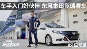 极速300秒 车手入门好伙伴 东风本田竞瑞赛车