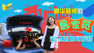 豪华品牌的居家范 宝马1系如何接招?