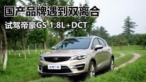 当国产品牌遇到双离合 吉利帝豪GS 1.8L+6DCT简单试驾