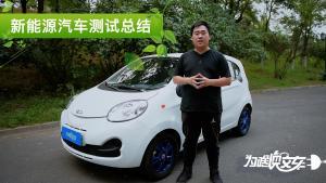 《为啥换这车》新能源汽车测试总结