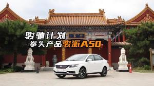 深度试驾天津一汽骏派A50,年轻人的第一辆车!