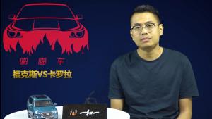 车主真实声音:福克斯和丰田卡罗拉应该怎么选?