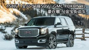GMC销量之王 158万的YUKON XL拼的是颜值吗?