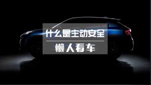 关键时刻真能救命:汽车的主动安全系统的重要性!
