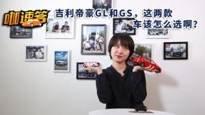 吉利帝豪GL和GS,这两款车该怎么选啊?