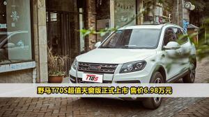 野马T70S超值天窗版正式上市 售价6.98万元