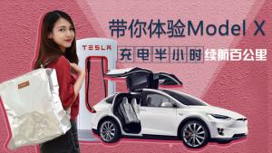 充电半小时续航百公里-带你体验MODEL X