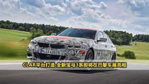 CLAR平台打造 全新宝马3系即将在巴黎车展亮相