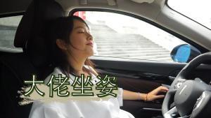 新手评车·新手女司机 试驾VV7 这车到底值不值得买