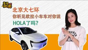北京大七环,你听见欧拉小车车对你说HOLA了吗?