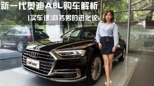 [买车课]商务男的进化论 新一代奥迪A8L购车解析