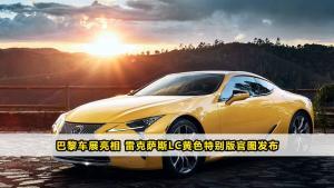 巴黎车展亮相 雷克萨斯LC黄色特别版官图发布