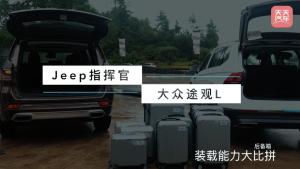 指挥官和途观L谁空间更大?用10个行李箱一装就知道