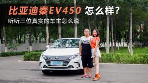 比亚迪秦EV450怎么样?听听三位真实的车主怎么说