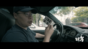 【曰驾】06-无照驾驶之验驾照