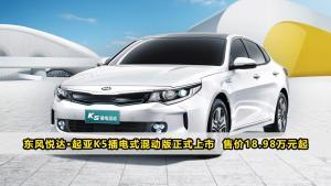 东风悦达·起亚K5插电式混动版正式上市  售价18.98万