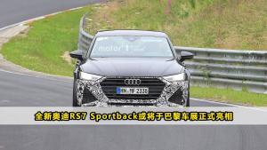 全新奥迪RS7 Sportback或将于巴黎车展正式亮相