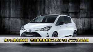 丰田发布海外版YARiS GR Sport车型官图