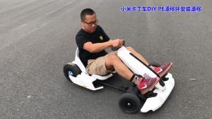 DIY让小米卡丁车变身高性能漂移车