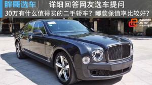 胖哥选车 30万以内有什么保值率高的二手轿车值得购买