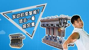 发动机也能智能?进入凯迪拉克XT4发动机内部一探究竟