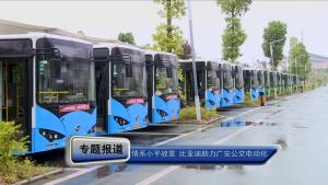 情系小平故里 比亚迪助力广安公交电动化