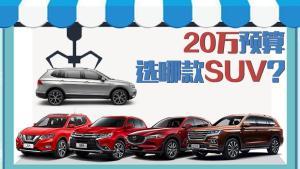 【解码引擎】SUV车型推荐,20万预算买这几款不会错!