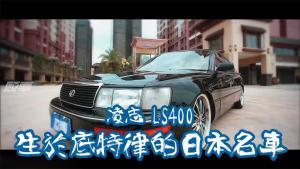 生於底特律的日本名車 LS400