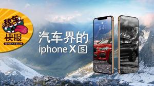 舔车快报:看看汽车界的iPhoneXS