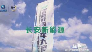 """长安新能源逸动EV460闪耀CEVC上海站,""""车狠话不多"""""""