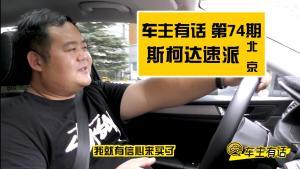 【车主有话】第74期 北京斯柯达车主教你怎么开双离合