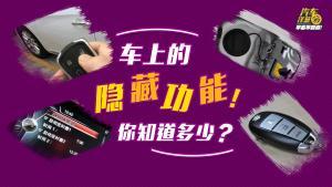车上的隐藏功能你都了解吗?这些功能应该如何使用?