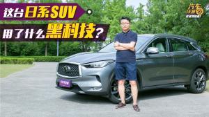 """号称""""买发动机送车""""的日系SUV到底用了什么黑科技?"""