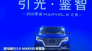 荣威Marvel X价格公布 售26.88-30.88万