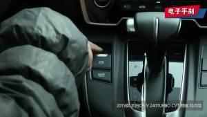 2019款 本田CR-V 240TURBO CVT 两驱 风尚版